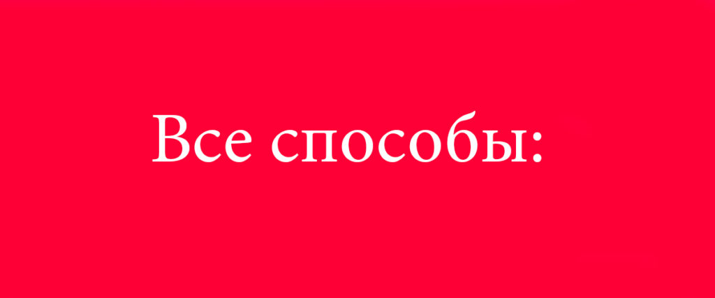vse_sposobi_zarabotat_v_internete
